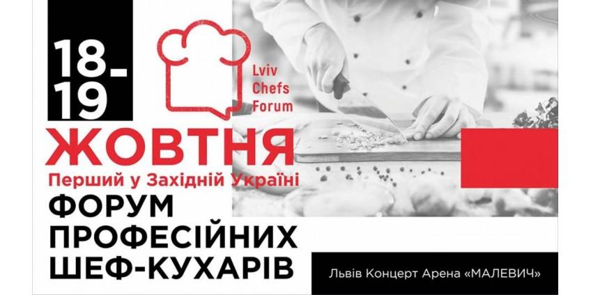 Кухарт запрошує на Lviv Chefs Forum 2018